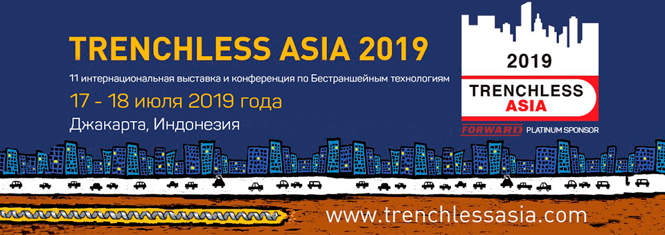 TRENCHLESS ASIA 2019